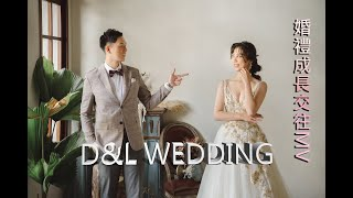 【成長交往感恩MV】婚禮成長MV|婚禮影片|溫馨成長MV|婚禮成長交往影片|子群&佳融長交往MV