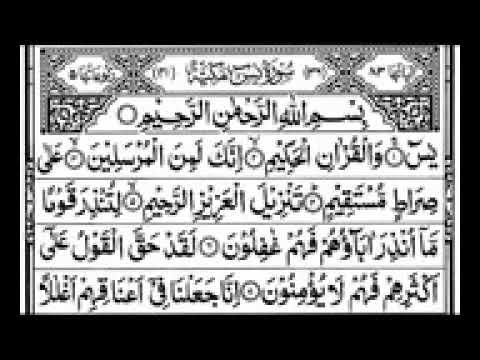 سوره مبارک یاسین قلب قرآن 4