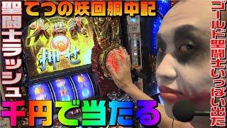 聖闘士星矢-海皇覚醒-は1000円あればラッシュ引けます|1GAMEてつの妖回胴中記#54【パチスロ・スロット】