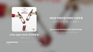 티아라 (T-ara) - Little Apple (With 젓가락형제) | 가사 (Lyrics)