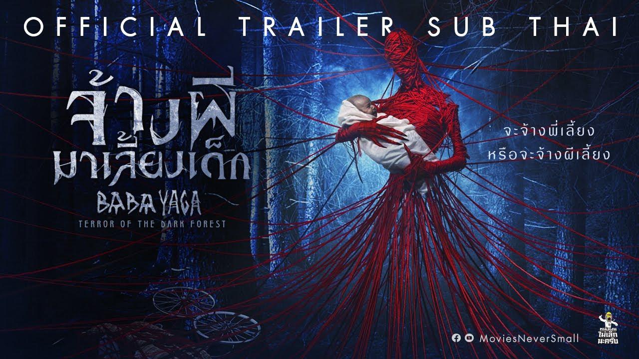 Download [Official Trailer] ตัวอย่างภาพยนตร์ Baba Yaga จ้างผีมาเลี้ยงเด็ก (ซับไทย)