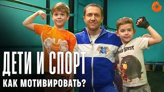 Как мотивировать детей заниматься спортом? ✅ ЗОЖ с Денисом Мининым