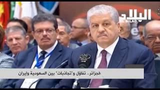 """اجتماع """" أوبك """" في الجزائر ..تفاؤل و """" تجاذبات """" بين السعودية وايران -elbiladtv-"""