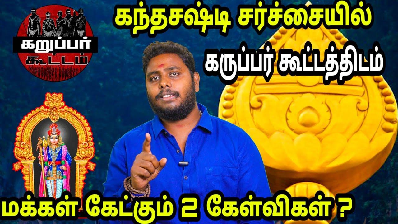 கந்த சஷ்டி  சர்ச்சையில் மக்கள் கேட்கும் இரண்டு கேள்விகள்?|Tamil channel
