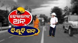 Helmet On, Beauty Gone: Loka Nakali Katha Asali | Kanak News
