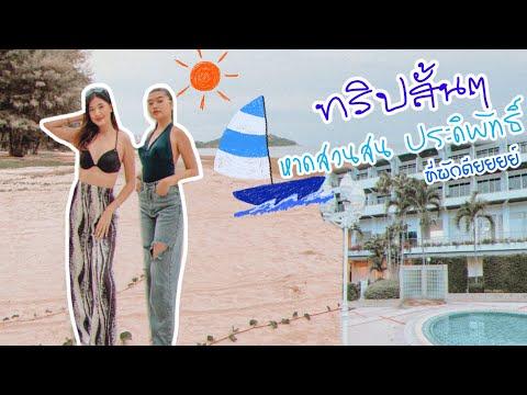 ทริปสั้นๆ หาดสวนสน ประดิพัทธ์ (หัวหิน) ที่พักดีย์!   travel in Huahin #รีวิวไทยแลนด์