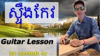 ស្ទឹងកែវ - Steung Keo - Guitar Chord / Lessons - Sin Sisamuth