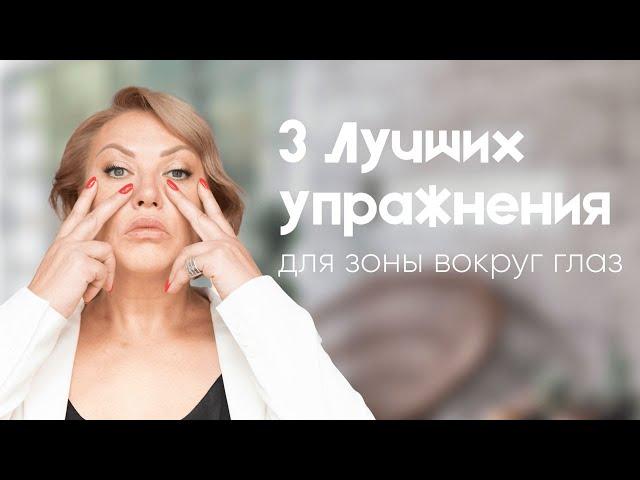 3 Лучших упражнения для зоны вокруг глаз