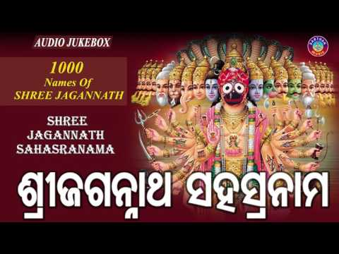 SHREE JAGANNATH SAHASRANAMA - 1000 Names of Sri Jagannath