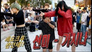 디스패치도 주목한 레드크루가 다시돌아왔다!!! 선미 - 가시나 완전체 버전!!! 여성댄스팀 다이아나 홍대버스킹