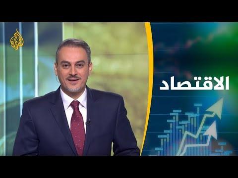 النشرة الاقتصادية الأولى 2019/6/25  - 12:53-2019 / 6 / 25