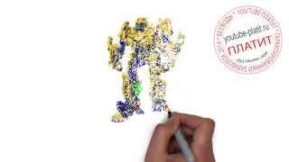 Как нарисовать трансформера за 45 секунд  Учимся рисовать трансформеров(ТРАНСФОРМЕРЫ. Как правильно нарисовать траснформера поэтапно. На самом деле легко http://youtu.be/xx9KVOWLzec Однако..., 2014-09-06T11:13:43.000Z)