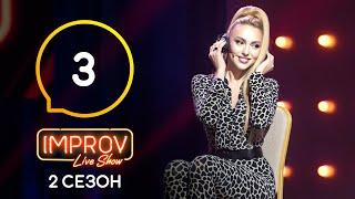 Improv Live Show Сезон 2 Выпуск 3 06 04 2021