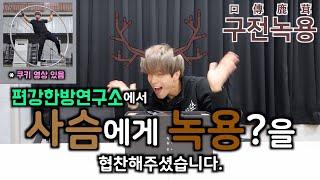 """뮤지컬 킹아더 """"사슴""""에게 녹용? 협찬이 들어왔습니다!…"""