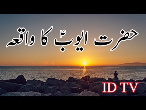 Hazrat ayub alaihis salam ka waqia in urdu 2017 - ID TV