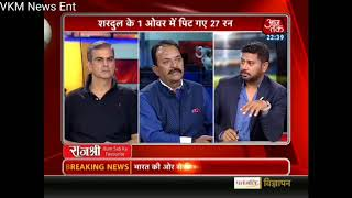 Ind vs SL Tri series 1st T20 Post match Analysis by cricket experts Madan Lal | Ind vs SL highlights