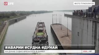 На Дунае судно врезалось в дамбу(, 2016-09-11T19:40:34.000Z)