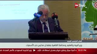 وزير التربية والتعليم ومحافظ القاهرة يتفقدان مدارس حي الأسمرات