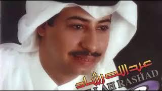 عبد الله رشاد   محلاك يالغالي