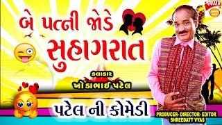 બે પત્ની જોડે સુહાગરાત ના જોક્સ - Gujarati Jokes - Khodabhai PATEL JOKES - Gujju Comedy Bites