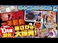 【中年親父】第90話 PAスーパー海物語IN JAPAN2 with 太鼓の達人 実践。1万円勝負で10月新台を初打ち。これがまさかの大爆発!!