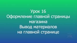 16 Вывод материалов на главной странице MODX Revolution