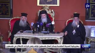 بطريركية المدينة المقدسة وسائر أعمال فلسطين تؤكد رفض قرارات الاحتلال في فلسطين - (13-8-2017)