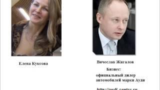 Интервью с Вячеславом Жигаловым. Бизнес: официальный дилер автомобилей марки Ауди