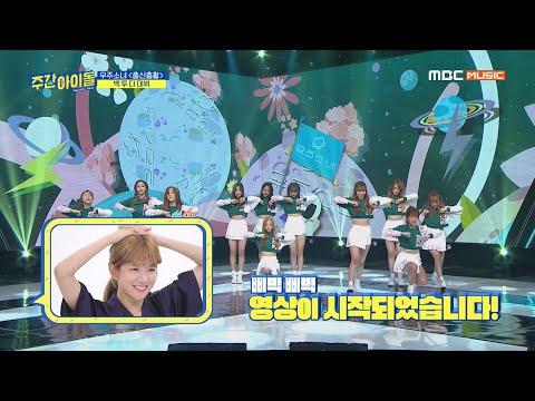 [Weekly Idol EP.411] 우주소녀가 회상하는 데뷔 모습은?!