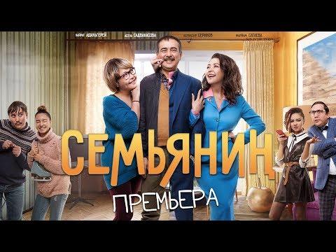 Семьянин - Премьера! - Ruslar.Biz