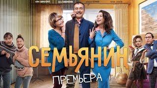 Семьянин - Премьера!