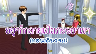 การ์ตูนlovely sakuraตอนอยู่ๆก็กลายเป็นภรรยาเขา(ตอนเดียวจบ)sakura school simulator/byแตงกวา