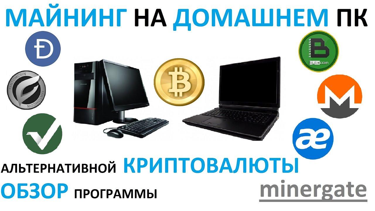 Чем майнить криптовалюту закон о бинарных опционах