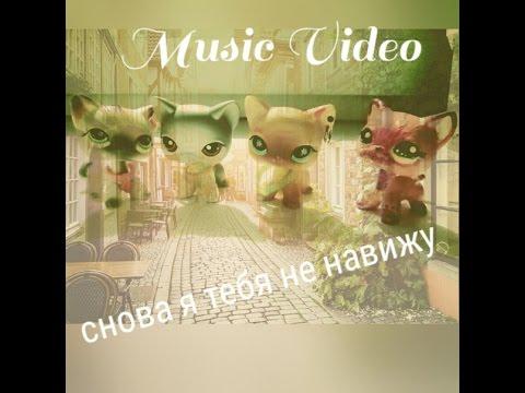 LPS Music Video ~Снова я тебя ненавижу ~