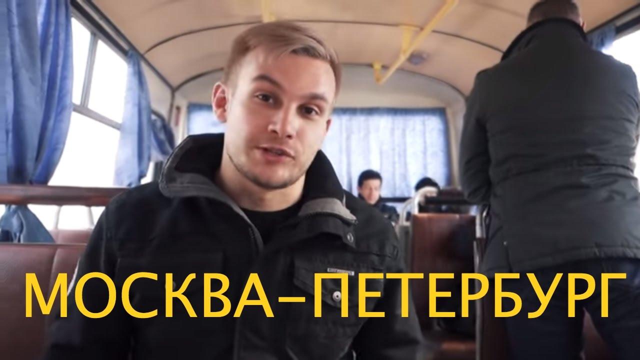 Построят ли новую трассу МОСКВА-ПЕТЕРБУРГ М11 к ЧЕМПИОНАТУ МИРА ПО ФУТБОЛУ 2018? Приехал и проверил