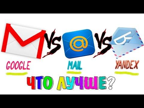 "Шоу ""Что Лучше"" | почта от маил ру,  гугл или яндекс | [mail.ru vs google.com vs yandex.ru]"