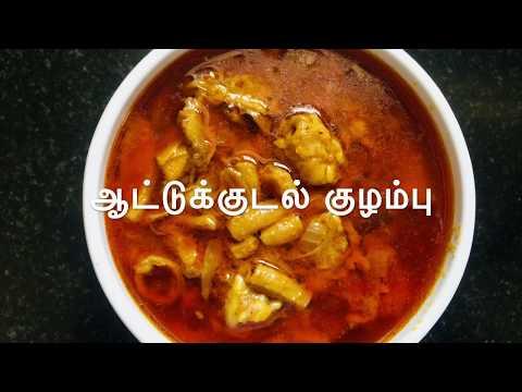 ஆட்டுக்குடல் குழம்பு செய்வது எப்படி   Easy Mutton Kudal Kuzhambu Recipe in Tamil