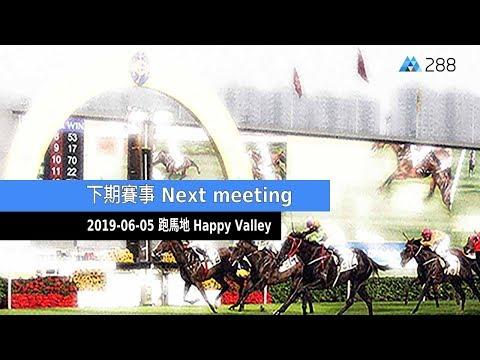 香港賽馬直播評述 – 2019-06-05 跑馬地 / Hong Kong Horse Racing Live 2019-06-05 Happy Valley