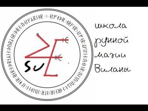 Как перевести руны на русский