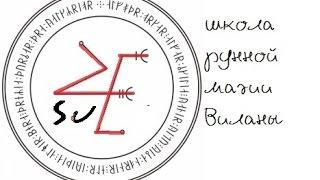 Написание своего имени рунами, определение руны-вектора и написание защитного амулета 2