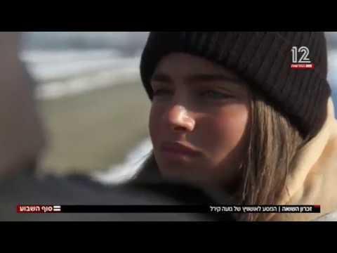 חדשות סוף השבוע (ערוץ 12)- נועה קירל במסע לאושוויץ בעקבות פרויקט 'שם עולם 2019' (27.4.19)