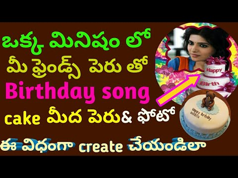 HOW TO CREATE BIRTHDAY SONG WITH NAME