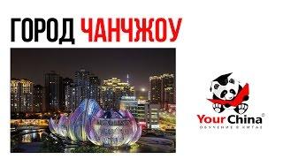 Город Чанчжоу - Обучение в Китае