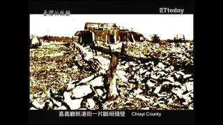 台灣 百年五大地震 (來源:東森電視)