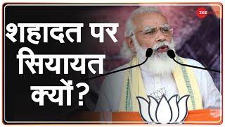 Pulwama Attack को लेकर भद्दी राजनीति हुई, लेकिन अब विरोधी बेनकाब: PM Modi | Gujarat| Hindi News