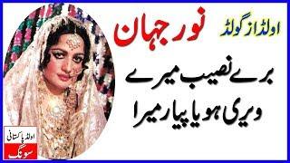 Download Bure Naseeb mere Wari Hoya Pyar Mera Noor Jahan || Noor Jahan || Old Pakistani Songs MP3 song and Music Video