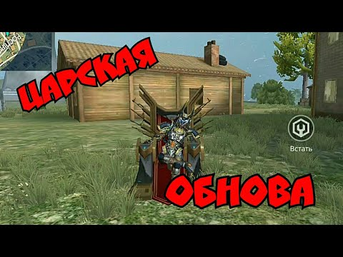 Free Fire Battlegrounds Царская обнова