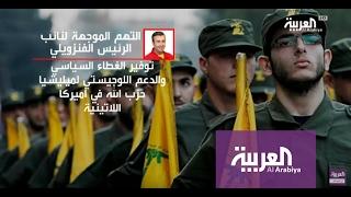 أميركا.. طريق مواجهة حزب الله تمر بفنزويلا