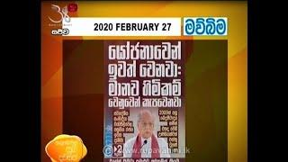 Ayubowan Suba Dawasak | Paththara | 2020 -02- 27| Rupavahini Thumbnail