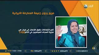 تقرير  مريم رجوي تدعو للتحقيق في مجزرة السجناء السياسيين عام 1988 في إيران